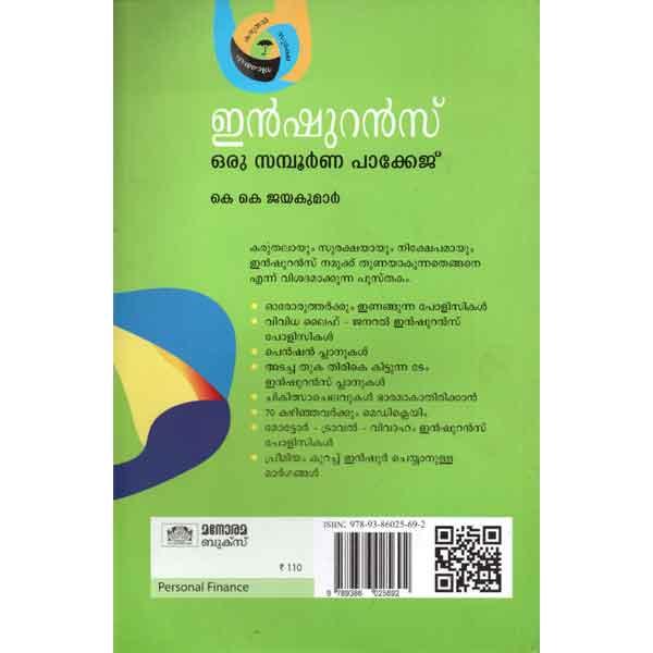 Insurance Oru Sampoorna Package (malayalam)